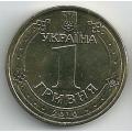 """1 гривня. 2010 г. Украина. """"65 лет Победы в ВОВ"""". 8-3-1"""