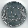 10 копеек. 2005 г. Приднестровье. 8-3-4