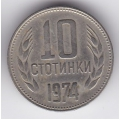 10 стотинок. 1974 г. Болгария. 8-3-140