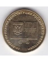 10 рублей. 2013 г. 20-летие Конституции. ММД. 8-3-277