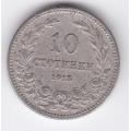 10 стотинок. 1913 г. Болгария. 8-4-361