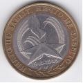 10 рублей. 2005 г. 60 лет Победы в ВОВ. СПМД. 19-1-123