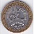 10 рублей. 2005 г. 60 лет Победы в ВОВ. ММД. 19-2-112