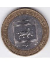10 рублей. 2009 г. РФ. Еврейская АО. СПМД. 7-7-2