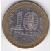 10 рублей. 2007 г. РФ. Липецкая область. ММД. 7-7-1