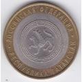10 рублей. 2005 г. РФ. Республика Татарстан. СПМД. 19-4-23