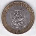10 рублей. 2005 г. РФ. Москва. ММД. 19-4-27