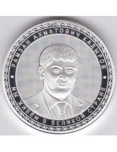 Жетон Р.А.Кадыров. Чеченская республика. 9-3-32