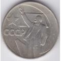1 рубль. 1967 г. 50 лет Советской власти. 7-4-405