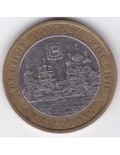 10 рублей. 2006 г. Древние города. Каргополь. ММД. 7-5-1