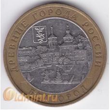 10 рублей. 2006 г. Древние города. Белгород. ММД. 7-6-1