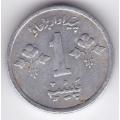 1 пайс. 1974 г. Пакистан. 7-6-186
