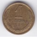 1 копейка. 1989 г. СССР. 16-1-97