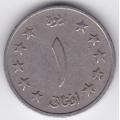 1 афгани. 1961 г. Афганистан. 16-1-466