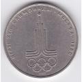 1 рубль. 1977 г. СССР. XXII олимпиада. Эмблема. 16-1-516