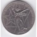 1 рубль. 1975 г. СССР. 30 лет Победы в ВОВ. 16-1-533