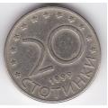 20 стотинок. 1999 г. Болгария. 16-3-194
