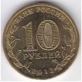10 рублей. 2012 г. ГВС. Туапсе. СПМД. 16-3-234