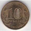 10 рублей. 2013 г. ГВС. Волоколамск. СПМД. 16-5-171