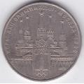 1 рубль. 1978 г. СССР. XXII олимпиада. Кремль. 19-2-198