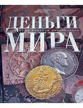 Деньги мира. О.Елисеева, Т.Евсеева, С.Тихомиров.