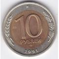 10 рублей. 1991 г. ГКЧП. ЛМД. 14-1-543