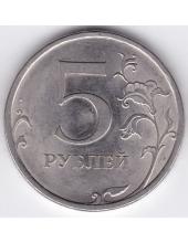 5 рублей. 2009 г. СПМД. Магнитная. 15-5-464