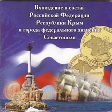 """Набор монет """"Республика Крым, Севастополь"""". В буклете."""