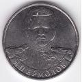 2 рубля. 2012 г. А.П.Ермолов. 14-4-1