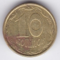 10 копеек. 1992 г. Украина. 14-4-188