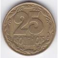 25 копеек. 1992 г. Украина. 14-5-108