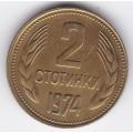 2 стотинки. 1974 г. Болгария. 14-5-157