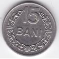 15 бани. 1966 г. Румыния. 7-1-493
