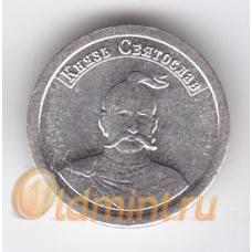 """Водочный жетон """"Стандартъ"""". 2009 г. Князь Святослав. Серебро. 9-1-991"""