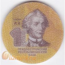 1 рубль. 2014 г. Приднестровье. Пластик. 7-2-379