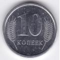 10 копеек. 2000 г. Приднестровье. 1-2-134