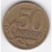 50 копеек. 1998 г. М. 1-3-42