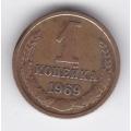 1 копейка. 1969 г. СССР. 7-7-125