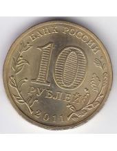 10 рублей. 2011 г. ГВС. Белгород. СПМД. 1-5-1