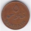 5 филсов. 1965 г. Бахрейн. 1-6-302