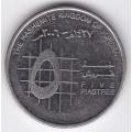 5 пиастров. 2006 г. Иордания. 2-1-458