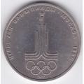 1 рубль. 1977 г. СССР. XXII олимпиада. Эмблема. 2-2-427
