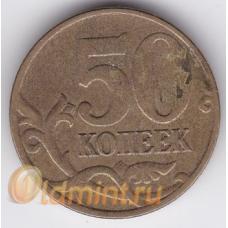 50 копеек. 2005 г. М. 6-4-432
