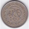 1 рупия. 1981 г. Пакистан. 1400 лет Хиджре. 2-4-448