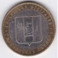 10 рублей. 2006 г. РФ. Сахалинская обл. ММД. 3-1-13