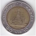 10 бат. 1988-2008 гг. Таиланд. 3-2-21