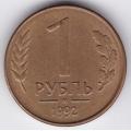 """1 рубль. 1992. """"М"""". 3-2-370"""