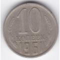 10 копеек. 1961 г. СССР. 3-5-91