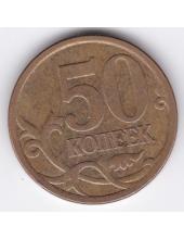 50 копеек. 2008 г. С-П. 3-5-311
