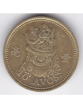 10 авос. 1993 г. Макао. 3-5-400